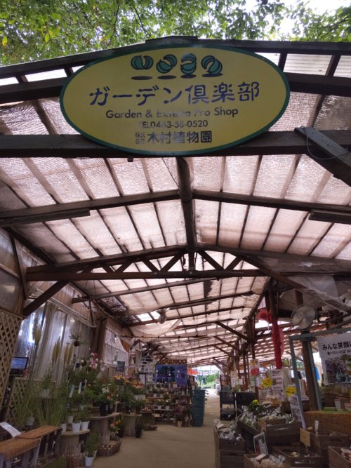 木村植物園ガーデン倶楽部